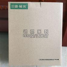 三雄PAK473301银狐系列50WLED泛光灯投光灯