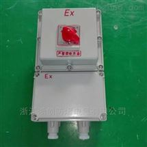 BQD53-32A防爆磁力起动器