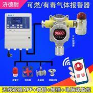 学校食堂液化气检测报警器,可燃气体报警仪