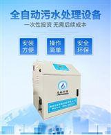 口腔门诊污水处理设备