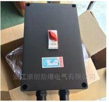 BDZ8030-16A/380V防爆防腐断路器