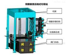 垂直式环卫设备垃圾周转站、压缩站