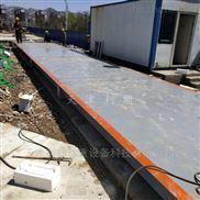 混泥土搅拌站150吨电子地磅3乘以18米价格