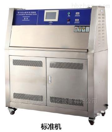 标准型UV紫外线耐候试验箱