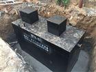 地埋小型污水废水处理设备