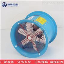 BT35-11防爆轴流通风机化工厂防爆防腐风机