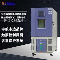 重慶高低溫試驗箱廠家