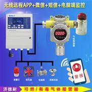 加气站液化气报警器,防爆型可燃气体探测器