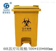 醫療60L-醫療廢物桶 黃色醫療60L垃圾桶 廠家直銷
