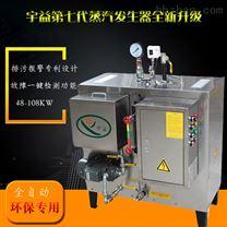 电蒸汽锅炉108KW广州市宇益能源科技