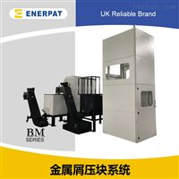 BM160恩派特不锈钢屑压块机环保多用途
