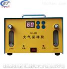 供应QC-2大气采样器