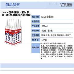 CP606灰色防火密封胶cp606多少钱一瓶