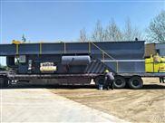 达州组合气浮机、卫生院污水处理设备报价