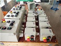防爆光纤收发器配电箱
