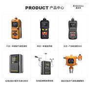 惠州煤矿四合一便携式气体检测仪|六合一有害气体检测仪哪家好-逸云天