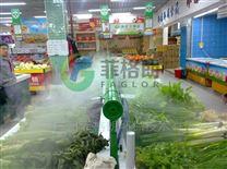 超市商场蔬菜水果喷雾加湿保鲜