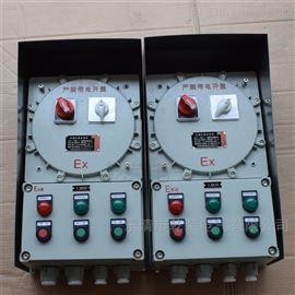BXX区段防爆动力箱 防爆箱
