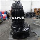 250WQ550-6-15 大通道潜水排污泵