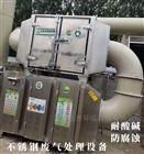 耐酸碱防腐蚀废气处理设备