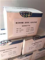 猪细小病毒染料法荧光定量 PCR 试剂盒