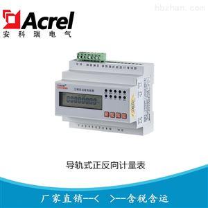 ADL3000-C安科瑞导轨式双向计量装置 电子式数显表