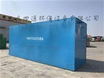 20t/d小型一体化屠宰污水处理设备