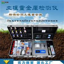 便攜式土壤重金屬測定儀