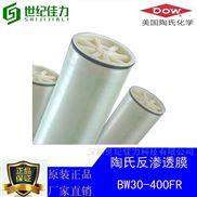 美国原装BW30-400FR陶氏反渗透膜价格