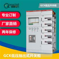 GCK低压抽出式开关柜可来图加工