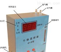 個體粉塵(氣體)采樣器QT-3F