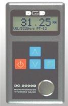 超聲波測厚儀DC2000B無錫