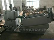 带式压滤机专业生产厂家-星宝环保