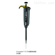 Thermo Finnpipette F2可變量程單通道移液器