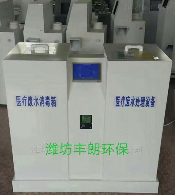 南昌疾控中心小型医疗污水处理设备厂家