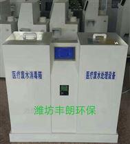 FL-HB-400低能耗一体化医疗污水处理设备厂家