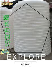 济南15吨耐腐蚀塑料储罐