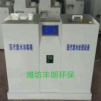 FL-HB-WS潍坊街道卫生院一体化污水处理设备