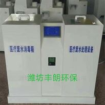 fl-hb-003PVC一体化小型医疗污水处理设备厂家
