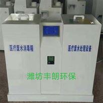 FL-HB-205小型医疗一体化污水处理设备供应商