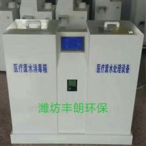 FC-XD-9牙眼科畜牧实验室体检整形美容污水处理设备
