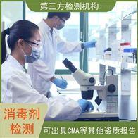 消毒剂检测 抗菌剂备案