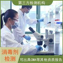 抑菌剂检测