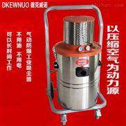 深圳工廠用氣動防爆吸塵器AIR-800EX