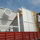 嘉兴废气粉尘治理药厂粉尘处理设施