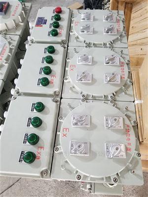 BXM防爆电动阀动力配电箱