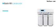 Basic-RO反滲透純水機