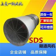 SDS-8隧道风机4KW轴流排烟风机 带安装支架