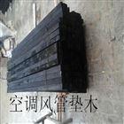 保定中央空调风管垫木