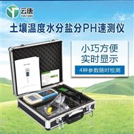 YT-WSYP土壤温度水分盐分PH测定仪